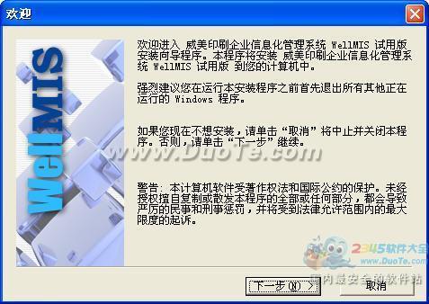 威美印刷企业信息化管理系统下载