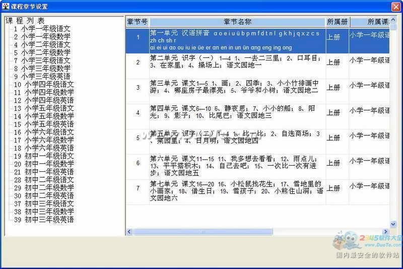 盈盈考试卷和题库管理系统下载
