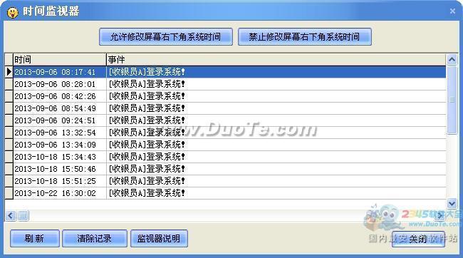 金帝台球厅计费软件系统下载
