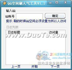 QQ空间刷人气软件下载