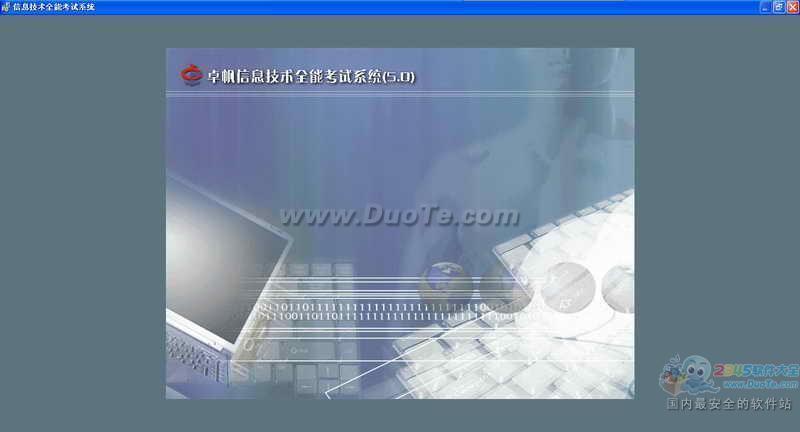 卓帆信息技术考试系统下载