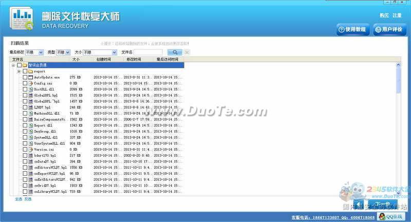 文件恢复器下载