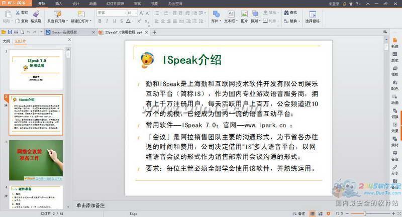 ISpeak7.0使用教程下载
