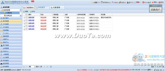 协众OA2013下载