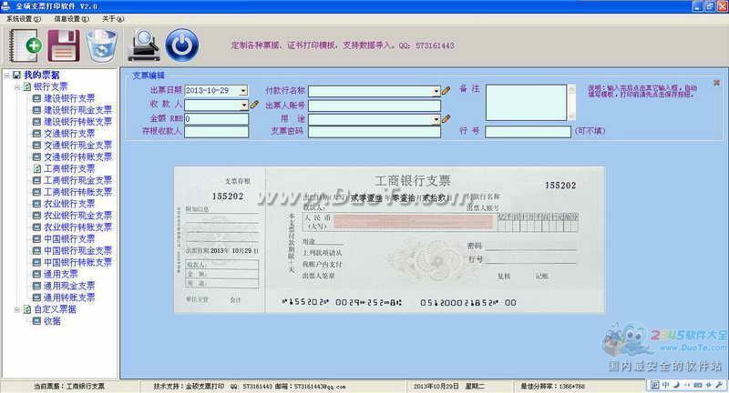 金硕支票打印软件下载