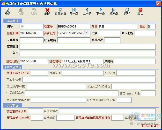 社区劳动和社会保障管理系统下载