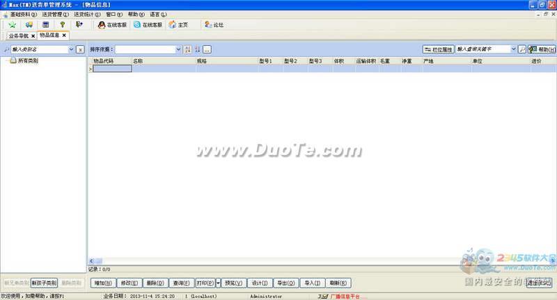 Max(TM)送货单管理系统下载