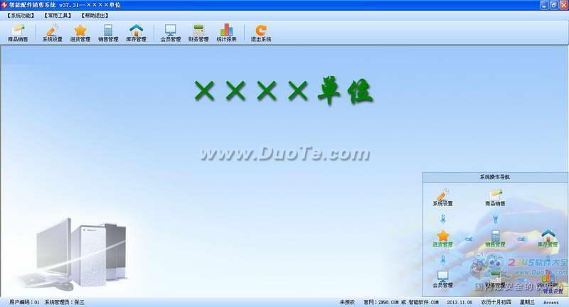 智能配件销售系统下载