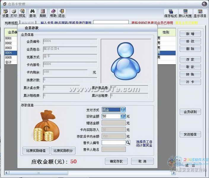 鸿威羽毛球馆收费管理系统下载