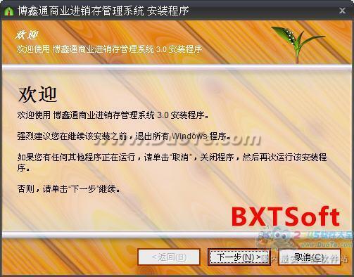 博鑫通商业进销存管理系统下载