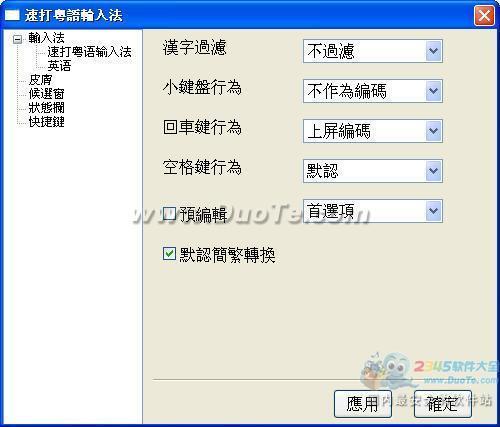 速打繁体字中文拼音输入法下载