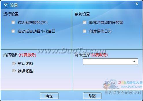 金万维动态域名解析软件下载