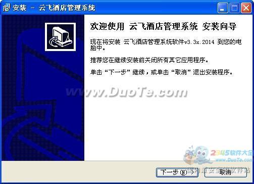 云飞酒店管理系统下载