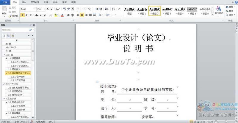计算机毕业设计+论文(OA)ssh框架下载