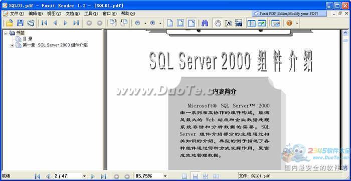 SQLServer 2000 图片教程下载下载