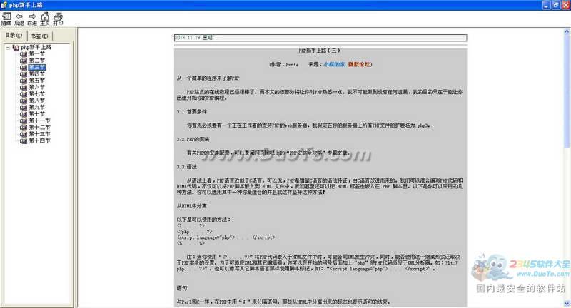 PHP新手上路中文教程打包下载
