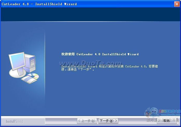 CutLeader 切割软件下载