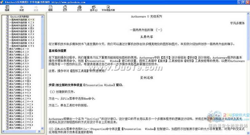 Authorware 5 实战系列下载