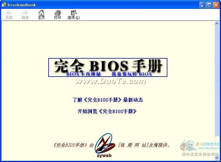 BIOS完全手册下载