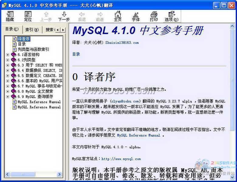 MySQL 4.1.0 中文参考手册下载