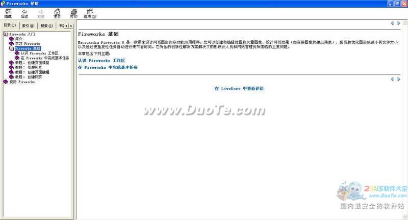 Fireworks 8 官方简体教程下载