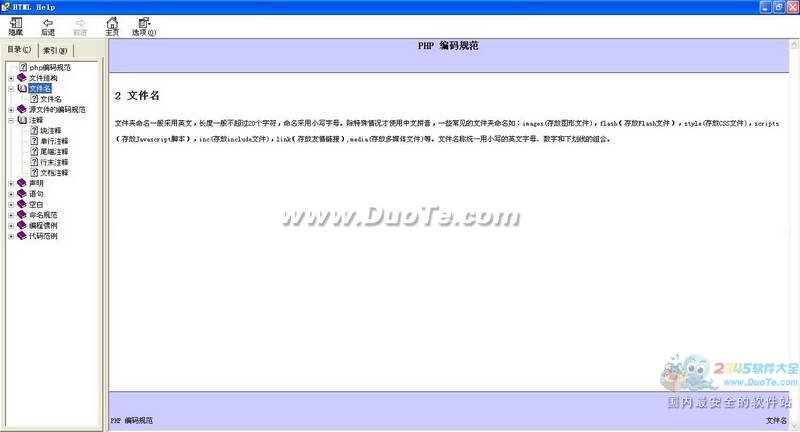 PHP程序编码规范标准下载