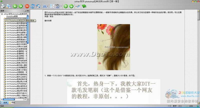 1000例photoshop经典实例下载