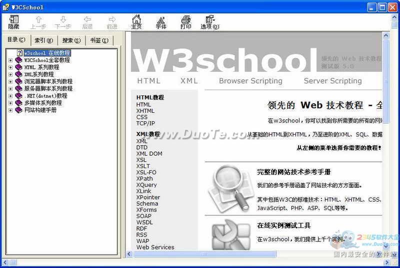 w3school.chm全套教程下载