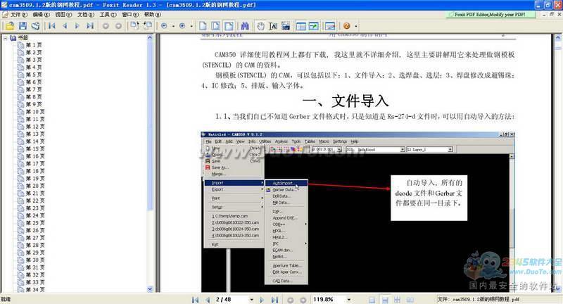 CAM350 9.1.2版的钢网教程下载