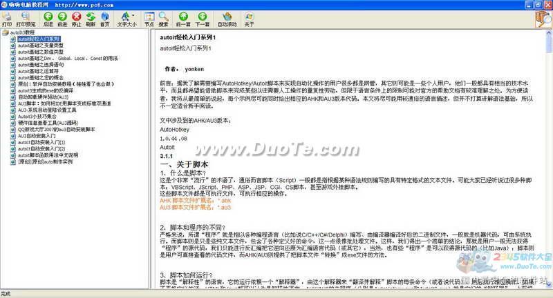 AU3教程合集(3本) chm电子书下载