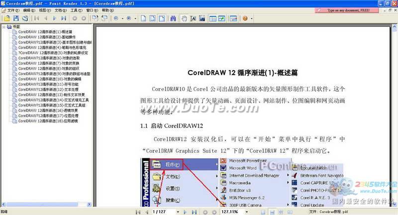 Coredraw教程下载