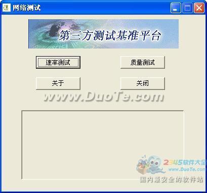 网络测试(NetTest)下载