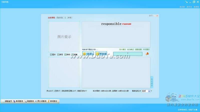 迈西英语背单词软件(四六级词汇)下载
