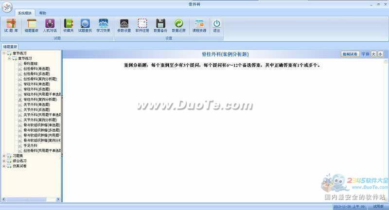 2014版骨科高级职称考试助考之星(题库)软件下载