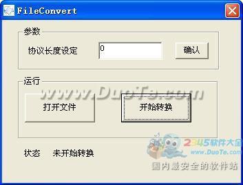 【dat转txt转换器 (FileConvert)】dat转txt转换器 (FileConvert) V1.0 绿色免费版官方免费