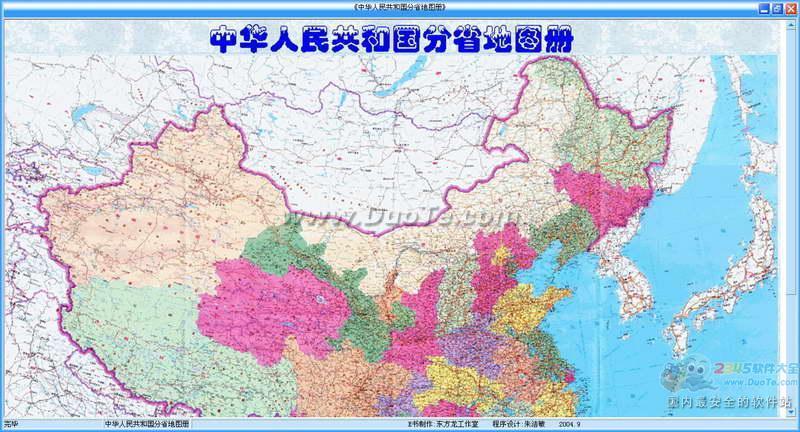 中华人民共和国分省地图册下载