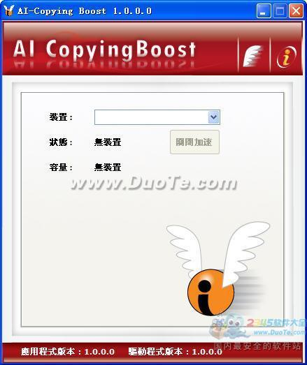 u盘加速软件(AI Copying Boost)下载