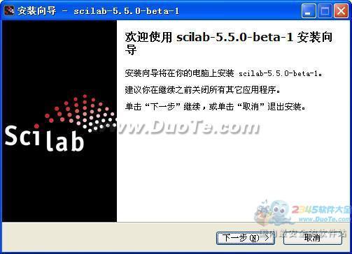 scilab(数值计算软件)下载