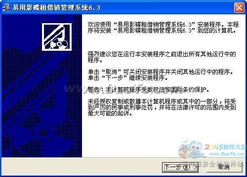易用影碟出租管理系统下载