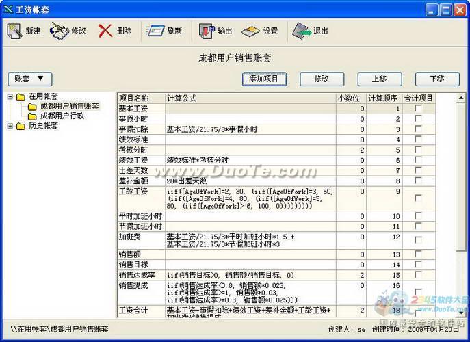 维克工资管理软件下载