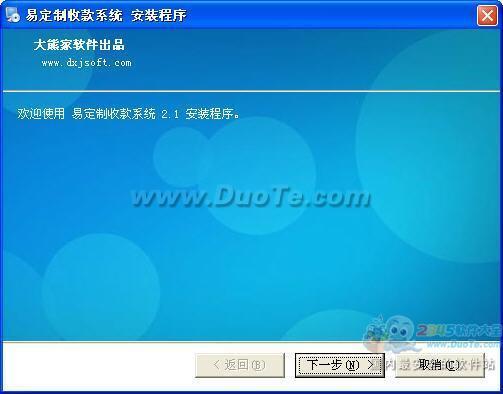 易定制收款系统财务软件下载