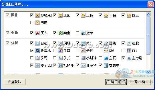 同花顺免费模拟炒股软件下载