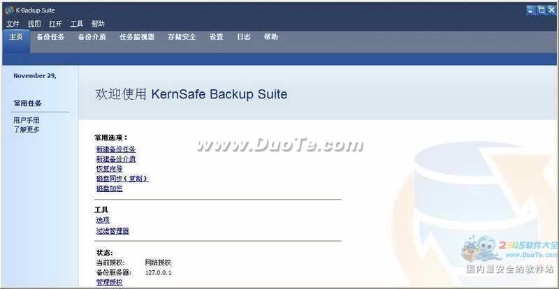 KernSafe K-Backup下载