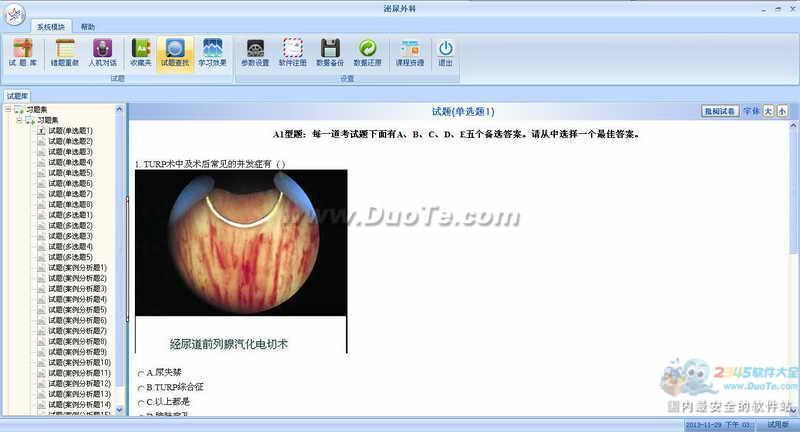 泌尿外科高级职称考试助考之星(题库)软件下载