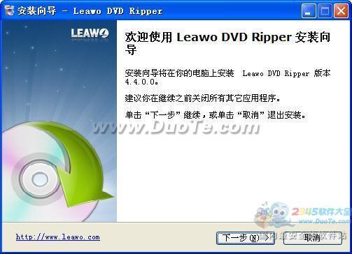 Leawo DVD to MP4 Converter下载