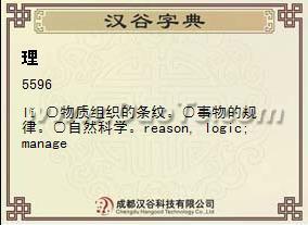 汉谷字典下载