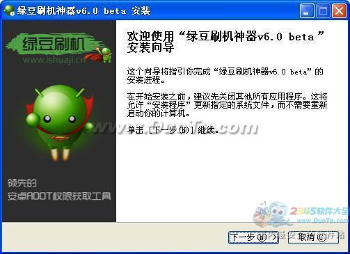绿豆刷机神器电脑版下载