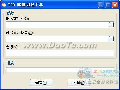 ISO映像创建工具(ISOMaker)下载