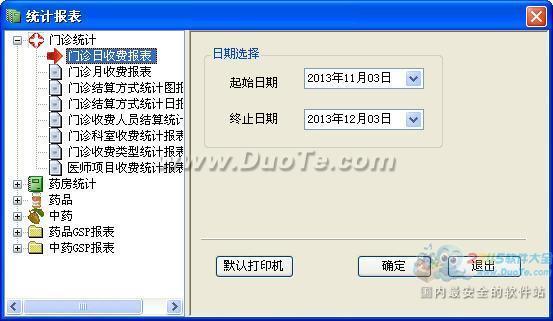 龙脑通诊所管理系统管理软件下载