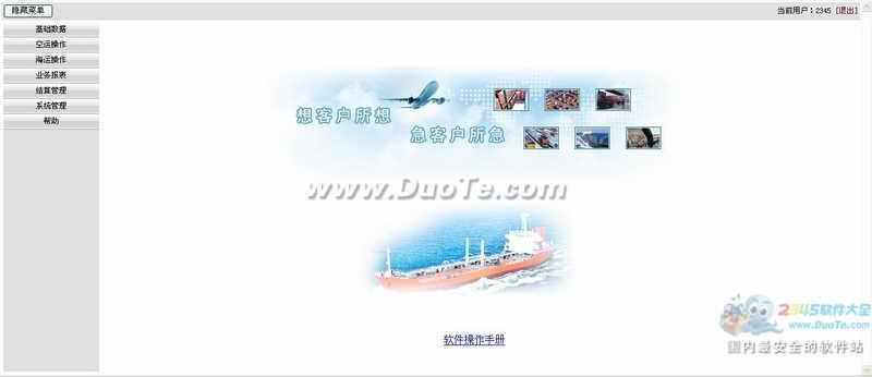 捷科国际物流管理系统下载
